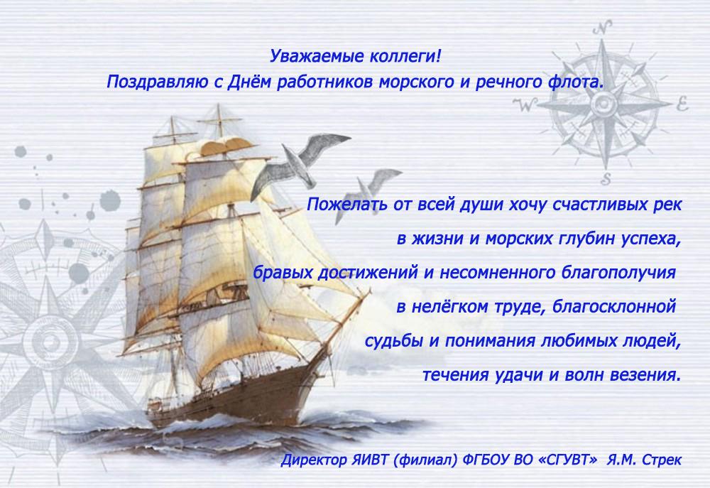 обновление короткие поздравления речного флота этом знали